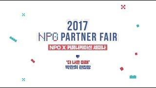 [2017 NPO 파트너 페어] NPO X 커뮤니케이션…