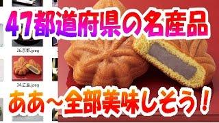 海外の反応「こんな国、日本以外にはない」47都道府県の名産品リストが外国人に大好評