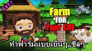 (SkzTv) Farm For your Life - ทำไร่สไตล์เย็นๆ #1