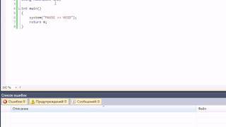 Обучение C++. Урок 1. Основы.