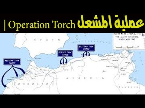 عملية المشعل Operation  Torch  Defense Arab