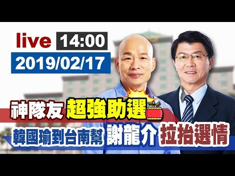 【完整公開】神隊友 超強助選 韓國瑜到台南幫謝龍介 拉抬選情