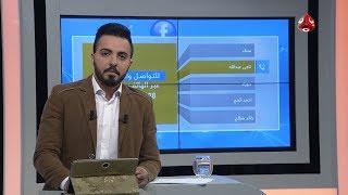 أين تذهب أموال المساعدات الإنسانية المرسلة إلى اليمن؟ وماهي إنجازات المنظمات ؟ | رأيك مهم