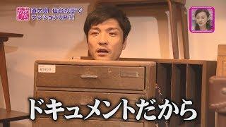 森山直太朗 仙台で家具を買う!?