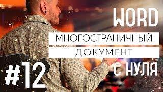 WORD для новичков урок 12. Многостраничный документ