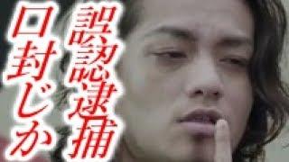 【衝撃速報】元KAT-TUN田中聖薬物所持で逮捕wwwwこの逮捕ってまさかあの...