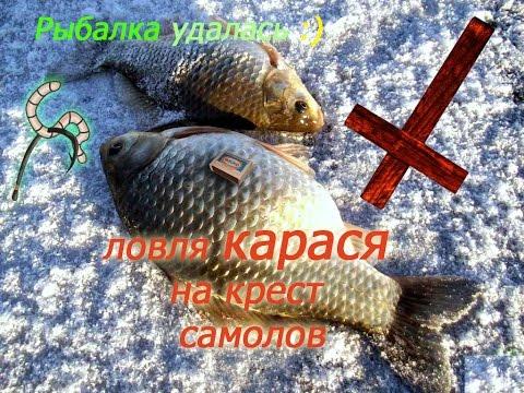 Ловля карася на Кресты, Самоловы, Перевертыши, Зимняя рыбалка ...