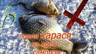 Ловля карася на Хрести, Самоловах, Перевертиши, Зимова риболовля