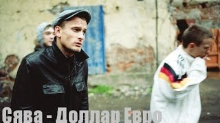 Download Сява - Доллар Евро (2014 - 2015) Mp3 and Videos