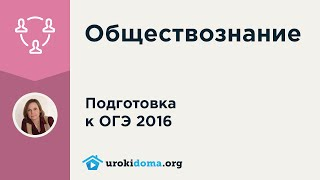 Разбор заданий 14, 15, 16, 21 демоверсии ОГЭ 2016 по обществознанию