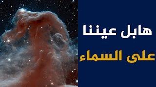 تلسكوب هابل عيننا على السماء