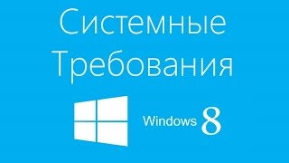 видео Системные требования Windows 8