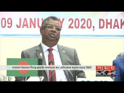 স্থলমাইন অপসারণের জন্য এমপিএফকে বিজিবি'র অনুরোধ   Somoy TV