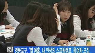 [서울뉴스] 영등포구, '열아홉 내인생의 스프링…