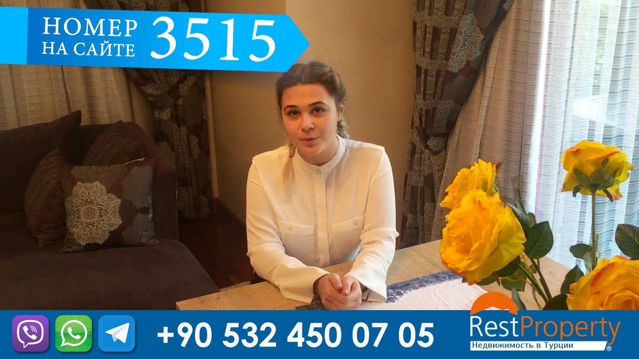 Купить Квартиру в Турции - Анталия - Алания - arbathomes.ru - YouTube