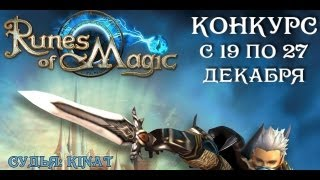 Runes of Magic: Видео конкурс