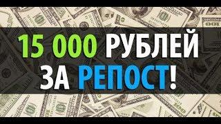 Заработок в интернете с помощью программы от 15000 тысяч в день!