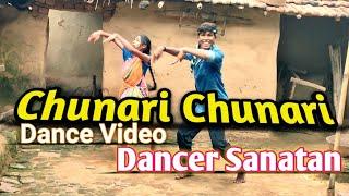 Chunari Chunari Dance Video ॥ 90's Super Hit Bollywood Song ॥ Dancer Sanatan