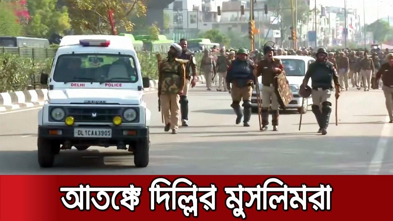 থমথমে দিল্লিতে চরম আতঙ্কে মুসলিমরা | Jamuna TV
