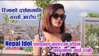 Nepal Idol की प्रस्तोता रिमाको दर्शकमाथि यस्तो आरोप || Clear Cut with Rima Bishwokarma ||