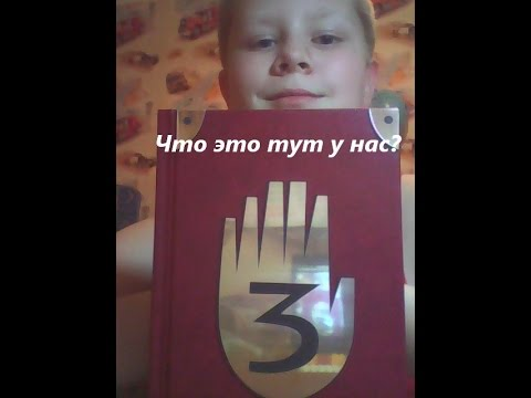Распаковка посылки с Алиэкспресс кулон Гравити Фолз - YouTube