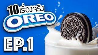 10 เรื่องจริงของ Oreo (โอรีโอ้)  ที่คุณอาจไม่เคยรู้ ~ EP.1
