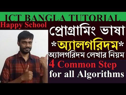 Algorithms: How To Learn Programming  Algorithms| HSC ICT Bangla Tutorial.