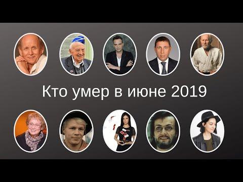 Кто умер в июне 2019