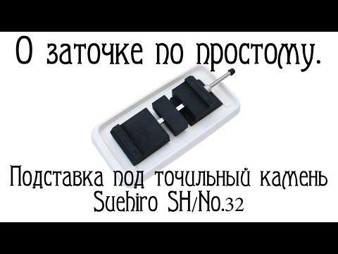 О заточке по простому. Подставка под точильный камень Suehiro SH/No.32.