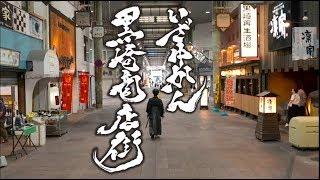 黒崎商店街PR動画コンテスト受賞作品(リンク先ページで動画を再生します。)