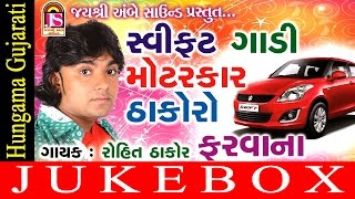 Swift Motor Gaadi Thakoro Farvana | Audio Jukebox | Rohit Thakor | Gujarati Popular Song 2016