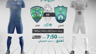 مباشر القناة الرياضية السعودية | الأهلي VS الفتح (الجولة الـ9)