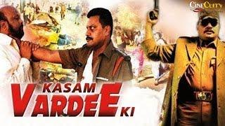 Repeat youtube video Kasam Vardee Ki│Full Action Movie