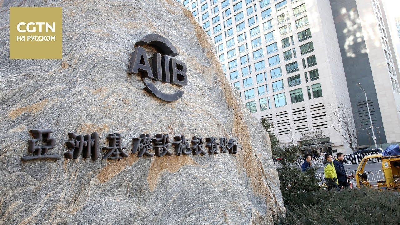 Число участников Азиатского банка инфраструктурных инвестиций выросло до 84 [Age0+]