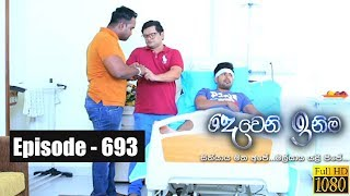 Deweni Inima | Episode 693 03rd October 2019 Thumbnail