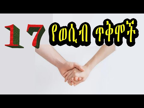 Ethiopia: 17 የወሲብ ጥቅሞች ምን ምን ናቸው?