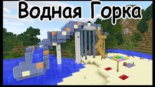 Водная горка на пляже в майнкрафт - Серия 18.10 - Minecraft - Строительный креатив 2(Строим Гранд Отель на скале на райском островке! Этот сезон обещает быть жарким! Если вам понравилось виде..., 2015-07-12T05:00:00.000Z)