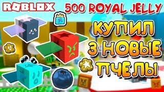 СИМУЛЯТОР ПЧЕЛОВОДА КУПИЛ 3 НОВЫЕ ПЧЕЛЫ! 500 ROYAL JELLY ROBLOX BEE SWARM SIMULATOR