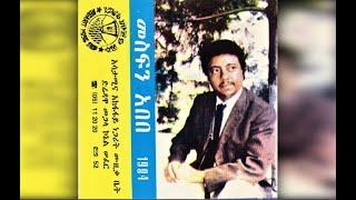 Mesfin Abebe - Haregua ሐረጓ (Amharic)