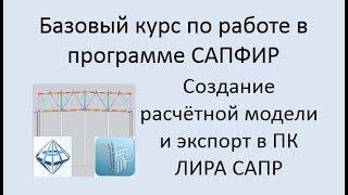 САПФИР Урок №9 Создание расчётной модели и экспорт в ПК ЛИРА САПР