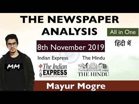 8th November 2019- The Indian Express And The Hindu Newspaper Analysis In Hindi
