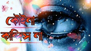 কৌইনা কান্দিস না কান্দিস না | Koina Kandis Na | Rajbongshi Bhawiya Mp3 Song