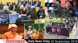 #Rohingya Daily News Today 2 September 2018 أخبار#أراكان باللغة #الروهنغيا | ရိုဟင္ဂ်ာ ေန႔စဥ္ သတင္း