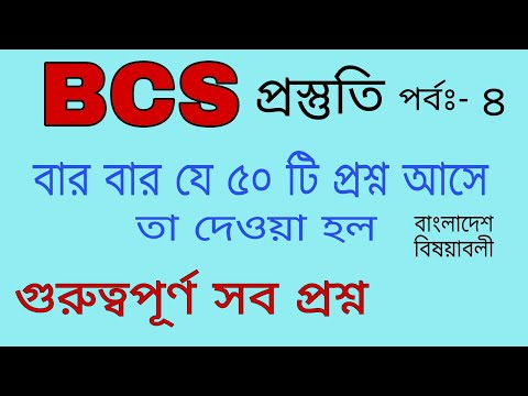 Job solution 2019 Part:-4  #for bcs job and primary exam#প্রাইমারী শিক্ষক  নিয়োগ# Dream BCS