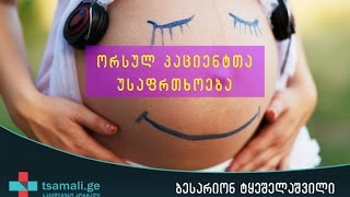 ორსულ პაციენტთა უსაფრთხოება - ბესარიონ ტყეშელაშვილი