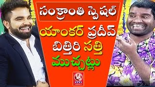 Bithiri Sathi Chit Chat With Anchor Pradeep | Sankranti Special Teenmaar News | V6 News