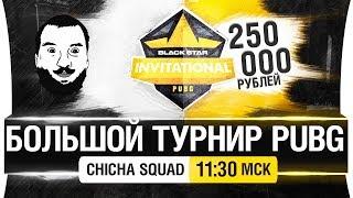БОЛЬШОЙ ТУРНИР PUBG - Chicha Squad [11-30мск]