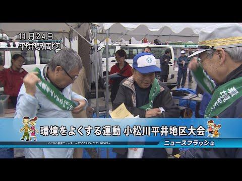 環境をよくする運動 小松川平井地区大会