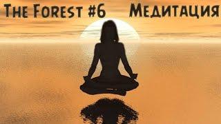 The Forest #6 |обновление 0.05 Лук, Стрелы| - Медитация