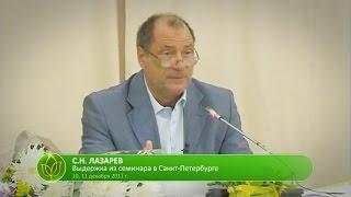 С.Н. Лазарев | Если муж - хам и вожделенец